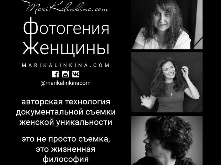 Съемки «Фотогения женщины»